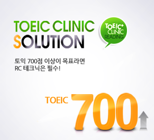 TOEIC CLINIC SOLUTION RC(2)